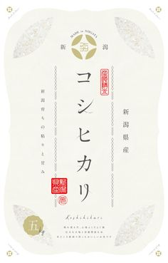 Japanese Packaging, Tea Packaging, Brand Packaging, Packaging Design, Love Design, Layout Design, Typographic Poster, Typography, Tea Logo