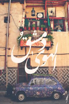"""Damascus Passion 