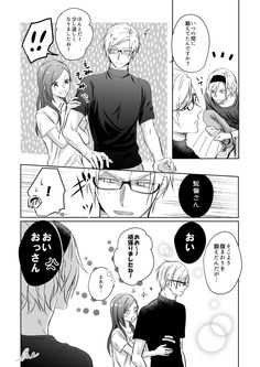 えねね@原稿 (@emiken18) さんの漫画 | 45作目 | ツイコミ(仮) Anime Dad, Anime Guys, Manga Anime, Anime Drawings Sketches, Anime Couples Drawings, K Project Anime, Cute Couple Comics, Manga Love, Manga Girl