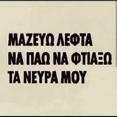 Greek Quotes, True Words, Funny Quotes, Jokes, Thoughts, Humor, Decoupage, Pictures, Funny Phrases
