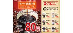 ブレンドコーヒー 100円→80円