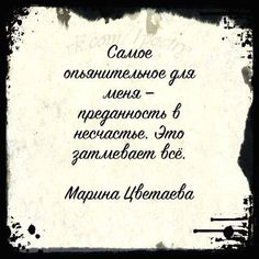 Марина Цветаева Russian Literature, My Love, Words, Quotes, Proverbs, Wisdom, Quotations, Qoutes, Shut Up Quotes