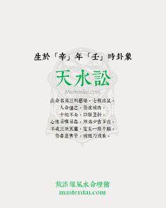 鬼谷子算命術(七十九)  www.masterdai.com  #造命由天改運由人