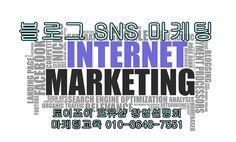 성공창업설명회: 블로그 SNS 마케팅