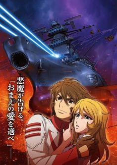 http://yamato2202.net/img/home/poster_chapter3.png
