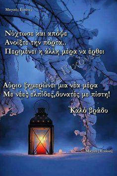 Beautiful Pink Roses, Good Night Quotes, Greek Quotes, Smiley, Christmas, Xmas, Navidad, Noel, Natal