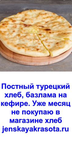Bread Recipes, Cooking Recipes, Mashed Potatoes, Pancakes, Food And Drink, Yummy Food, Breakfast, Ethnic Recipes, Russian Cuisine