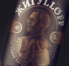 Awesome illustration Style for beer Packaging by Yaroslav Shekriblyak
