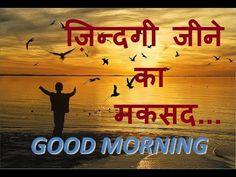 #3 सुप्रभात संदेश : मुस्कुराना सिख लो, वजह की तलाश न करो    Good Morning Message - YouTube