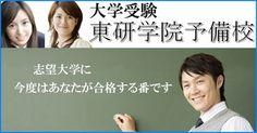 塾・予備校は東研学院予備校 - 少人数制 51年の実績!