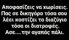 Sarcastic Quotes, Funny Quotes, Clever Quotes, Funny Pictures, Funny Pics, Greek Quotes, Cheer Up, Funny Stories, Talk To Me