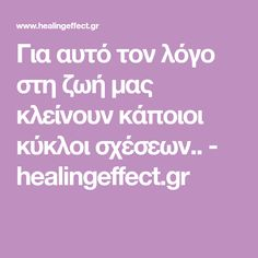 Για αυτό τον λόγο στη ζωή μας κλείνουν κάποιοι κύκλοι σχέσεων.. - healingeffect.gr Awakening, Life Lessons, Psychology, Messages, Words, Quotes, Yoga, Beauty, Psicologia