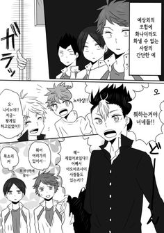 Haikyuu Anime, Hinata, Blog, Fictional Characters, Squad, Blogging, Fantasy Characters, Classroom, Manga