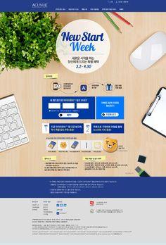 아큐브 - New Start Week 카카오프렌즈 라이언 뉴스타트 키트 증정 이벤트