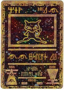 Ancient Mew – Single Promo Pokemon Card Ancient Mew – Single Promo Pokemon Card The post Ancient Mew – Single Promo Pokemon Card appeared first on Poke Ball. Pokemon Card Memes, Pokemon Cards For Sale, Cool Pokemon Cards, Rare Pokemon Cards, Pokemon Craft, Pokemon Trading Card, Play Pokemon, O Pokemon, Pokemon Games