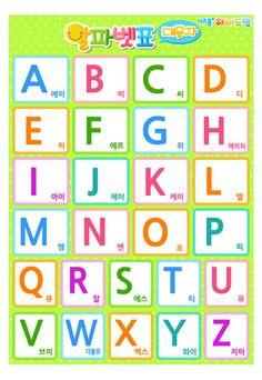 2~7세 유아라면, 놀이와 학습을 동시에! 엄마표 프린트학습지(버드맘)!!알파벳표