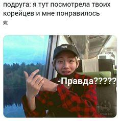 — ☽ ★ Memes ☆ ☾ К-Pop приколы jimin Bts Boys, Bts Bangtan Boy, K Pop, Blackpink And Bts, About Bts, Bts Pictures, Funny Moments, Bts Memes, Taehyung