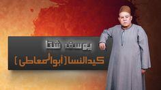 kid Elnesa-abo elmaaty - Youssef Shata كيد النسا-أبو المعاطى - يوسف شتا