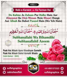 Imam Ali Quotes, Hadith Quotes, Quran Quotes Love, Quran Quotes Inspirational, Allah Quotes, Islamic Love Quotes, Muslim Quotes, Islamic Phrases, Islamic Dua