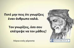 Wise Man Quotes, Men Quotes, Words Quotes, Wise Words, Life Quotes, Sayings, Life Code, Special Words, Greek Words