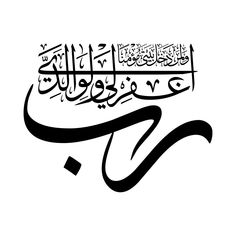 Arabic Calligraphy Design, Arabic Calligraphy Art, Arabic Art, Achieving Dreams Quotes, Calligraphy Wallpaper, Islamic Art Pattern, Islamic Wall Art, Love Quotes For Him, Religion