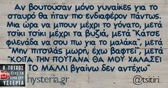 Funny Images, Funny Photos, Funny Greek Quotes, Enjoy Your Life, Try Not To Laugh, English Quotes, Laugh Out Loud, Positive Vibes, Jokes
