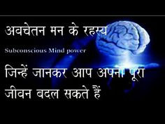 Use the power of Subconscious Mind Meditation In Hindi, Subconscious Mind Power, Knowledge, Mindfulness, Sewing, Youtube, Diy, Dressmaking, Couture