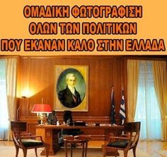 Funny Quotes, Funny Memes, Jokes, Humor Quotes, Funny Greek, Greece, Politics, Outdoors, Fan