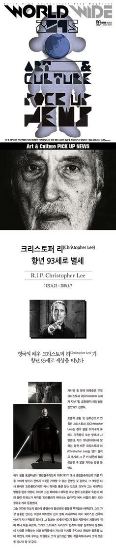 Blog Magazine ● WORLD WIDE: Art & Culture PICK UP NEWS∥크리스토퍼 리(Christopher Lee) 향년 93세로 별세 : 네이버 블로그