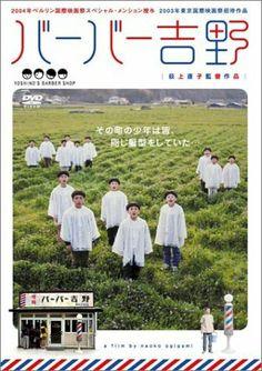 バーバー吉野 スペシャル・エディション [DVD] DVD ~ もたいまさこ, http://www.amazon.co.jp/dp/B0002ZEV5S/ref=cm_sw_r_pi_dp_ykb0sb1MJAZR7