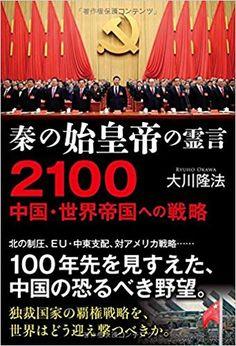 秦の始皇帝の霊言 2100 中国・世界帝国への戦略   大川 隆法  本   通販   Amazon The 100