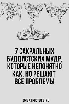 В самом широком понимании мудры – это сакральные жесты и позы, которые несут в себе конкретную, пусть и не очевидную информацию Вселенной. #life #interesting #интересно #интересное