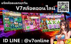 V7 slot online (scr888) เกมส์สล็อตออนไลน์ที่มาแรงที่สุดในไทย เรามีให้คุณสนุกได้ครบ ที่นี่ ที่เดียว สล็อต บาคาร่า มังกร-เสือ รูเลท กำถั๋ว น้ำเต้าปูปลา ไฮโล เล่นผ่านมือถือได้ 24 ชม. เล่นง่ายจ่ายจริง  สมัครฟรี โปรโมชั่นดีๆรอคุณอยู่นะคะ ID LINE:@V7 online