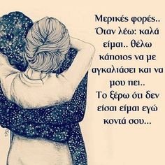 Greek Quotes, Wise Quotes, Words Quotes, Quotes To Live By, Inspirational Quotes, Sayings, Love Words, Beautiful Words, Love Hug