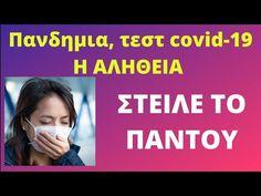 Στείλτε το παντού όσο προλαβαίνετε - YouTube U Tube, Videos, Health, Greece, Decor, Greece Country, Decoration, Health Care, Dekoration