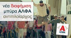 αλφα μπυρα http://diafhmiseis.gr/diafhmish-mpyras-alfa/alfa-mpira-diafimisi/ διαφημιση υποπλοιαρχος