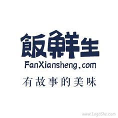 饭鲜生餐厅Logo设计 Word Design, Type Design, Icon Design, Typography Fonts, Typography Design, Logo Branding, Branding Design, Sweet Logo, Chinese Fonts Design