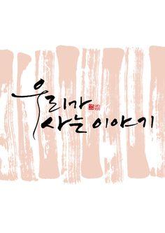 calligraphy_우리가 사는 이야기