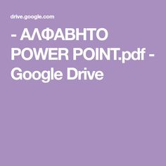 - ΑΛΦΑΒΗΤΟ POWER POINT.pdf - Google Drive Google Drive, Pdf, Education, School, Onderwijs, Learning