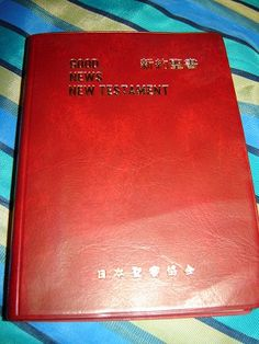 Japanese - English TEV New Testament / JCTEV 251 DI / Printed in Japan What Is Bible, Bible Society, All Languages, Foreign Language, New Testament, Bible Verses, English, Japanese, Printed
