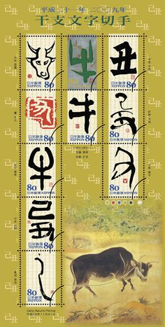 平成二十一年 2009年 干支文字切手(グリーティング郵便切手)の発行 1.金文(きんぶん)の牛  2.金文の丑  3.金文による牛  4.隷書(れいしょ)をもとにした己丑(きちゅう)  5.ひらがなのうし  6.牛の頭部を前面から描いた形  7.隷意(れいい)を基に牛  8.丑  9.篆書(てんしょ)をもとにした己丑  10.甲骨文字(こうこつもじ)の丑