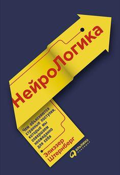 В мае в издательстве Альпина Паблишер выходит «НейроЛогика», в которой профессиональный невролог находит объяснение странным поступкам, которые люди совершают неожиданно для себя.