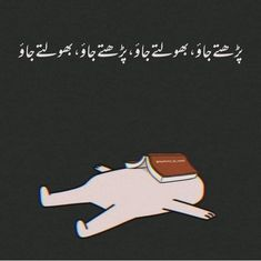 Funny Quotes In Urdu, Funny Girl Quotes, Funny Quotes For Teens, Crazy Funny Memes, Jokes Quotes, Baby Quotes, Short Quotes, Cute Jokes, Funny Jokes