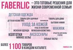 faberlic - НОВЫЙ, МОДНЫЙ, ДЛЯ ТЕБЯ!        : Вы хотите покупать продукцию хорошего качества по ...