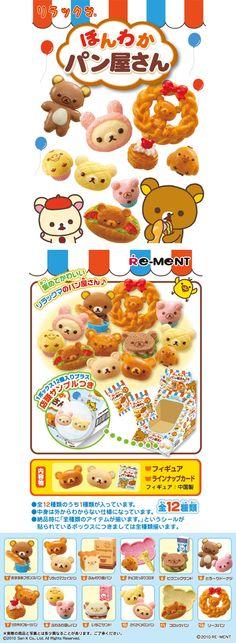 """Bakery fuzzy feeling"" Rilakkuma  リラックマ「ほんわか パン屋さん」"