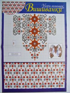 Ukrainian Women Vyshyvanka Embroidery Dress Blouse Cross stitch PATTERN 1 sd | eBay