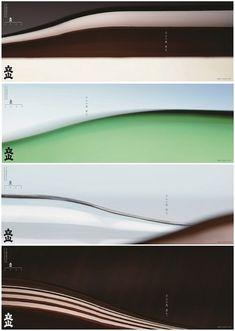 長野ADCグランプリ作品「立山酒造ポスター」。新幹線開通に合わせて新聞広告として掲載された。世界ポスタートリエンナーレトヤマでも入選