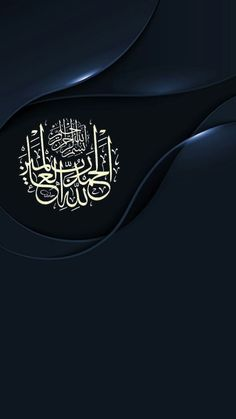 3495 best islamic art images in 2019 arabic calligraphy, cal Calligraphy Wallpaper, Allah Wallpaper, Arabic Calligraphy Art, Beautiful Calligraphy, Islamic Wallpaper, Mecca Wallpaper, Video Simpson, Iphone Video, Iphone Wallpaper Pinterest