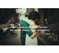 #greekquotes #quotes #love #romantic #couple #couplegoals #inlove #mylife #want_you #missyou #miss_you #hug #hard #loveyou # Greek Quotes, Poetry Quotes, Couple Goals, Hug, Love You, Romantic, Couples, Te Amo, Je T'aime