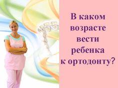 ✿ В каком возрасте стоит вести ребенка к врачу-ортодонту? Зубы у ребенка